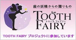tooth fairy 参加.jpg