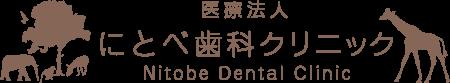 にとべ歯科クリニック|滋賀県東近江市